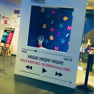 20190802 FM802 OCHIKEN GOES ON HIGH!HIGH!HIGH!