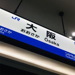 インテックス大阪への行き方