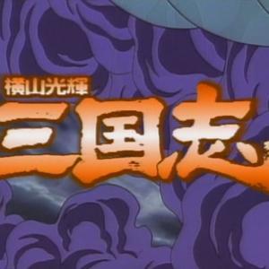 横山光輝 三国志(1991年)