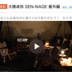 SEN-NAGE 番外編