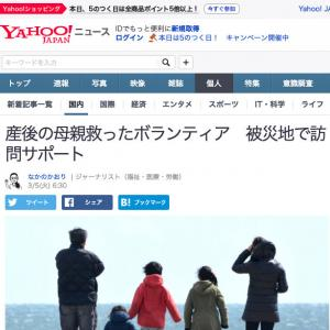 福島いわきのホームスタートがYahoo!ニュースに!