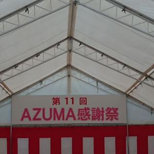 第11回 AZUMA感謝祭に参加してきました!