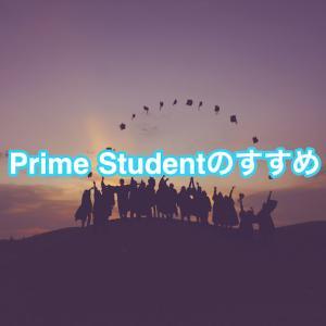 Amazonプライムの学生版「Prime Student」がおすすめ
