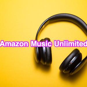 【今日だけ公開】本日最終日!Amazon Music Unlimitedで90日間無料体験キャンペーン開催中【いつもの3倍】