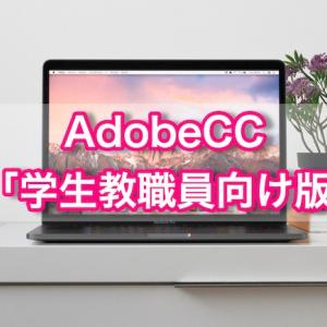 AdobeCCの「学生教職員向け版」を購入する方法【社会人でも可能】