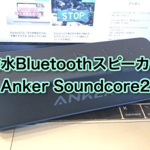【Anker Soundcore2レビュー】おすすめの使い方やペアリング方法を解説
