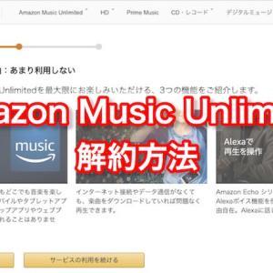 Amazon Music Unlimitedの解約方法【解約後の注意点も解説】