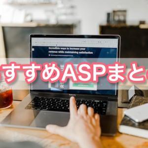 ブログアフィリエイトするなら登録必須のおすすめASP6選【全部登録しよう】