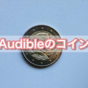 Audibleのコイン制度について解説【確認方法・有効期限・いつもらえるのか】