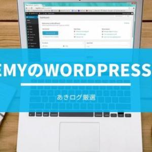 【厳選】UdemyのおすすめWordPress講座5選