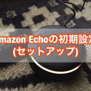 Amazon Echoの初期設定方法(セットアップ)を画像付きで徹底解説【誰でも簡単】