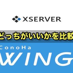 【エックスサーバーとConoHa WING比較】ブログを始めるのに最適のレンタルサーバーはどっち?