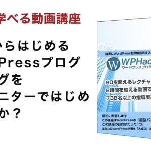 WordPressの勉強を安くできるWPHack