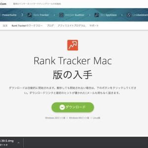 Rank Trackerの料金とおすすめプランを紹介【インストール方法も解説】