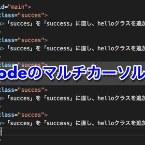 VScodeのマルチカーソル機能の使い方