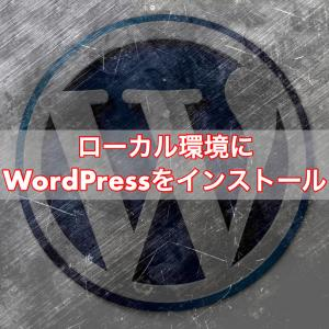 ローカル環境にWordPressをインストールする方法【MAMPを使用】