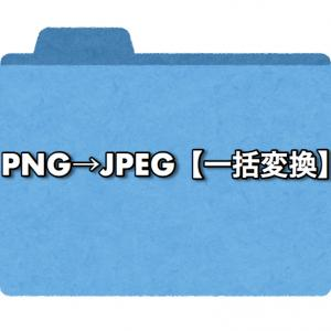 PNGからJPEGへ一括変換する方法【Mac限定】
