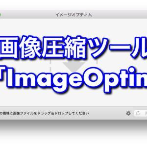 画像の圧縮ツールは「ImageOptim」がオススメ【無料で使えて容量無制限】