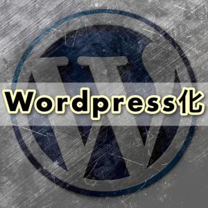 HTMLファイルからWordPress化する手順