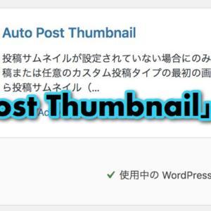 WordPressでアイキャッチを設定してくれる「Auto Post Thumbnail」の使い方【不具合の解決法付き】