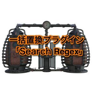 一括置換プラグインSearch Regexの使い方【エラーの対処法も解説】