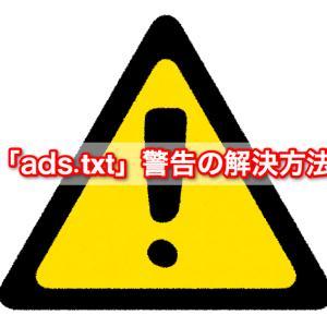 アドセンスの「ads.txt ファイルが含まれていないサイトがあります。」警告の解決方法【3ステップで簡単】