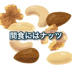 勉強・作業の間食はナッツがおすすめ【集中力アップ&太らない】