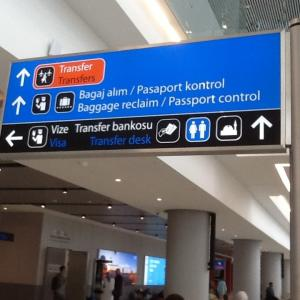 イスタンブール新国際空港のボッタクリ感がすごかった (国内線出発ロビー)
