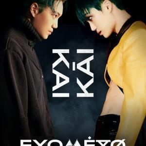 ついにイメージティザー公開!どっち勝たせる?@EXOカイ vs X-EXOカイ