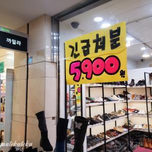 なう@GOTOMALLは靴が大セールしてる♪