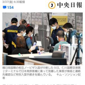 「日本、韓国の入国制限時間4月に末まで延長」ドーム公演・・・