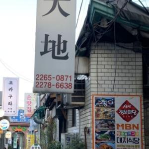 テペサムキョプサルを美味しく食べれるお店@乙支路3街