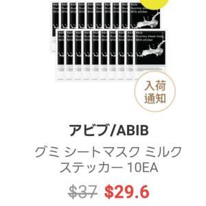 完売前にぜひ!Abibの人気「グミシートマスク」が新羅免税よりお得に買える!