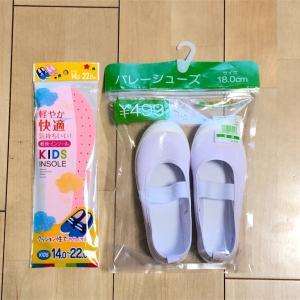 保育園上履きを簡単デコ。ほんの少し可愛くするだけで娘の気分が上がる