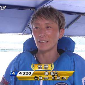 オーシャンカップは峰竜太選手が優勝!