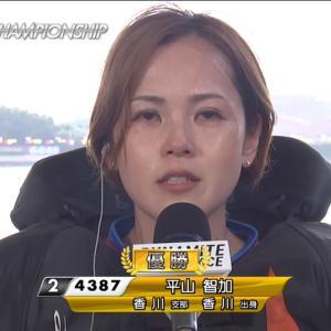 レディースチャンピオンは平山智加選手の優勝!