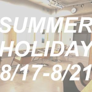 夏休みのお知らせ!