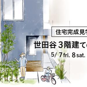 世田谷3階建ての家⑤「職人がつくる家具」