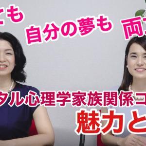 【動画公開!】子育ても自分の夢も両立!家族関係コースの魅力についてインタビュー(古郡徳子先生)
