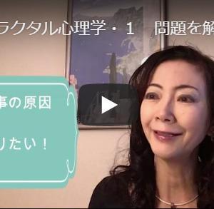 2019年一色真宇先生の動画紹介キャンペーン!