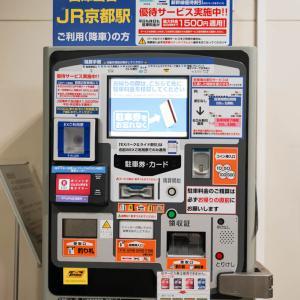 自己主張過剰型事前精算機(発見場所:京都)