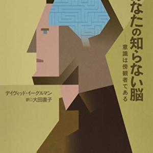 David Eagleman 『あなたの知らない脳』