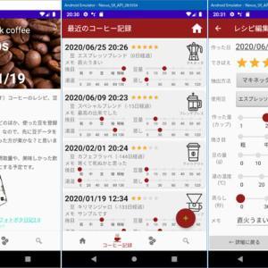 制作快調!(うそ)コーヒー記録アプリ開発途中報告