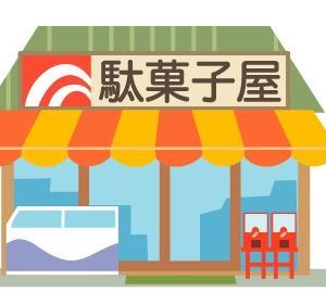 10円で買った駄菓子屋のおまけが・・・