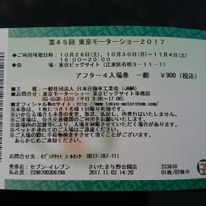 2017東京モーターショー(行きと帰り編)
