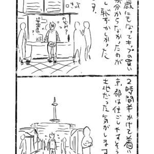 その513 やっぱ下鴨神社や京アニショップに…の巻