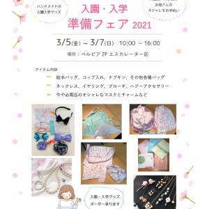 入園・入学準備フェア2021