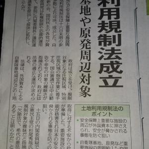 日本は民主主義の國でござい