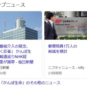 かんぽ生命保険の不正販売をNHK報道問題NHK会長を厳重注意