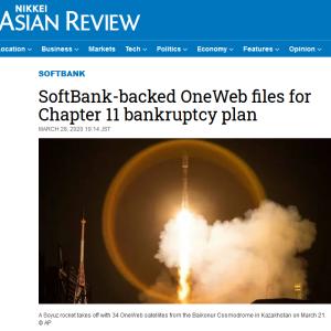 ワンウェブ経営破たん、ソフトバンクグループ投資先企業が米連邦破産法11条申請